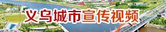 义乌城市宣传视频