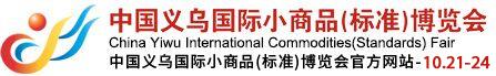 中国义乌国际小商品博览会(义博会)官方网站