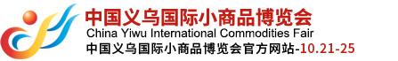 让我们一起去第23届义博会找找跨境电商好货源吧-浙江义乌网-跨境电商