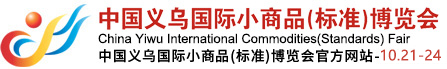 中國義烏國際小商品博覽會(義博會)官方網站