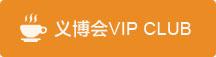 義博會VIP CLUB