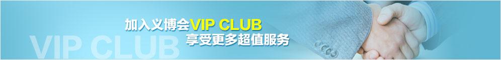 義博會VIP俱樂部