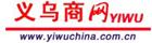 中國義烏網