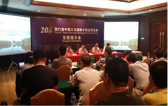 第21届中国义乌国际小商品博览会