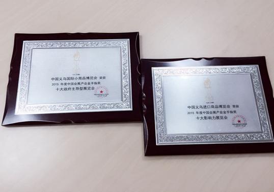 """""""进口展""""和""""义博会""""喜获中国会展产业年度金手指大奖"""