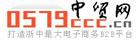 中國義烏外貿網