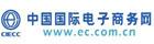 中國國際電子商務網(EC網)