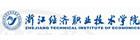 浙江經貿職業技術學院