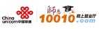 中國聯通網上營業廳