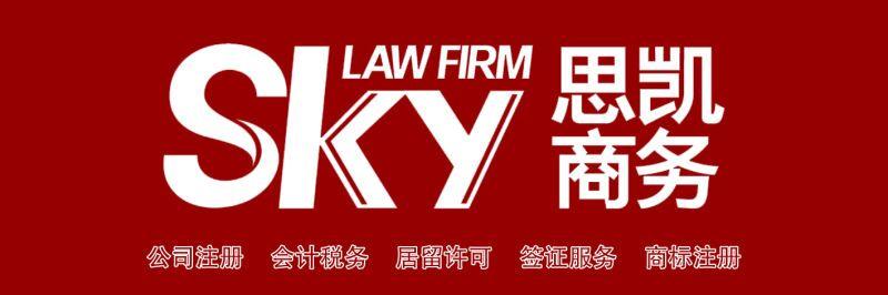 義烏外國人公司註冊